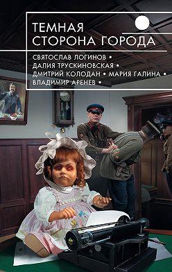 Владимир Аренев - Темная сторона города (сборник)