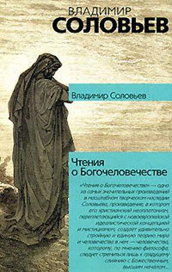 Владимир Соловьев - Чтения о Богочеловечестве