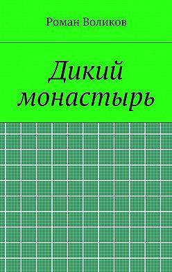 Роман Воликов - Дикий монастырь