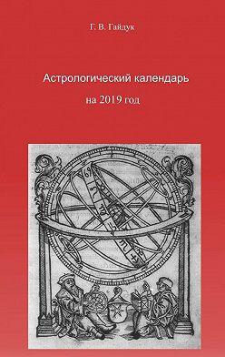 Галина Гайдук - Астрологический календарь на2019год