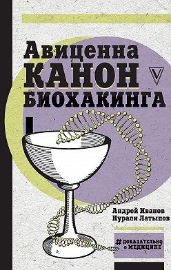 Нурали Латыпов - Авиценна. Канон биохакинга