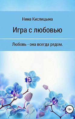 Нина Кислицына - Игра с любовью