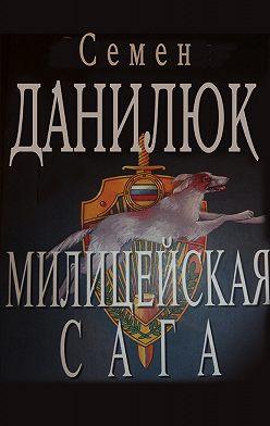 Семён Данилюк - Милицейская сага