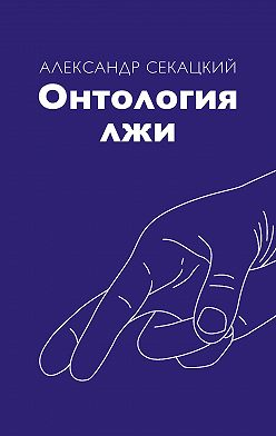 Александр Секацкий - Онтология лжи