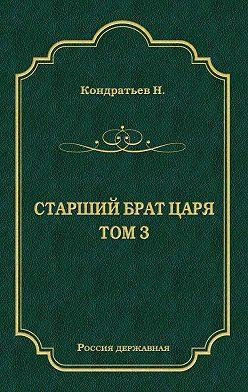 Николай Кондратьев - Лекарь-воевода (части VII и VIII)
