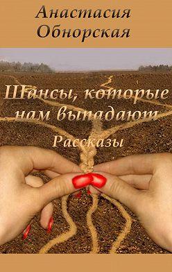 Анастасия Обнорская - Шансы, которые нам выпадают
