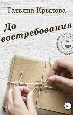 Татьяна Крылова - До востребования