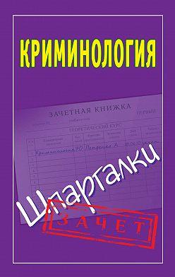 Неустановленный автор - Криминология. Шпаргалки