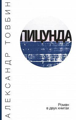 Александр Товбин - Пицунда