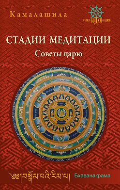 Камалашила - Стадии медитации. Советы царю