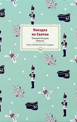 Евгений Гагарин - Поездка на Cвятки