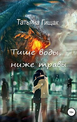 Татьяна Гищак - Тише воды, ниже травы