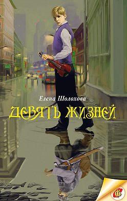 Елена Шолохова - Девять жизней