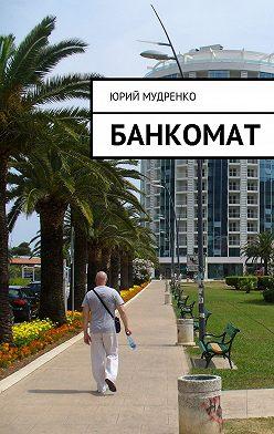 Юрий Мудренко - Банкомат