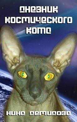 Нина Демина - Дневник Космического Кота