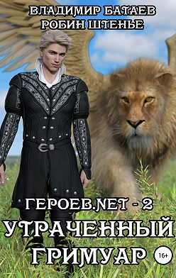Владимир Батаев - Героев.net – 2. Утраченный гримуар