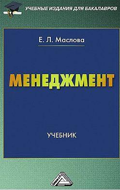 Елена Маслова - Менеджмент