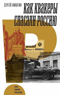 Сергей Никитин - Как квакеры спасали Россию
