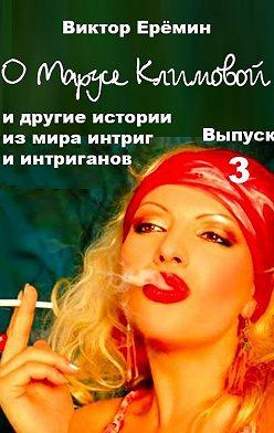 Виктор Еремин - О Марусе Климовой и другие истории из мира интриг и интриганов
