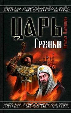 Наталья Павлищева - Царь Грозный