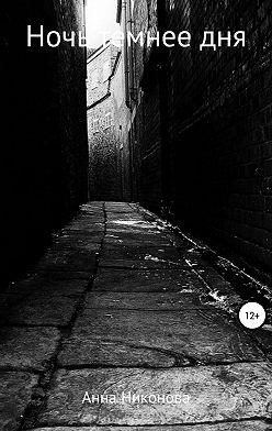 Анна Никонова - Ночь темнее дня