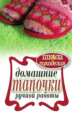Галина Серикова - Домашние тапочки ручной работы