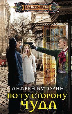 Андрей Буторин - По ту сторону чуда