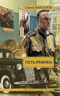 Сергей Максимов - Путь Грифона
