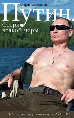 Андрей Колесников - Путин. Стерх всякой меры
