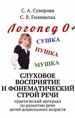 С. Суворова - Слуховое восприятие ифонематический стройречи. Практический материал поразвитию речи детей дошкольного возраста