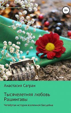 Анастасия Сагран - Тысячелетняя любовь Рашингавы