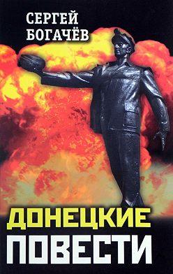 Сергей Богачев - Донецкие повести (сборник)