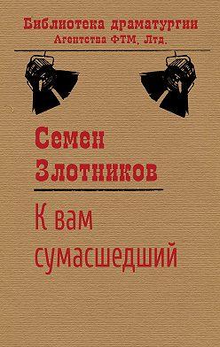 Семен Злотников - К вам сумасшедший