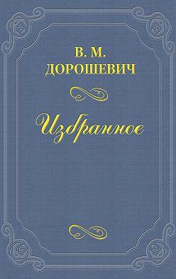 Влас Дорошевич - П. А. Стрепетова