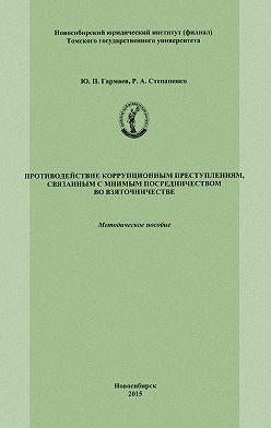 Юрий Гармаев - Противодействие коррупционным преступлениям, связанным с мнимым посредничеством во взяточничестве