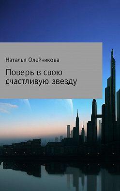 Наталья Олейникова - Поверь в свою счастливую звезду