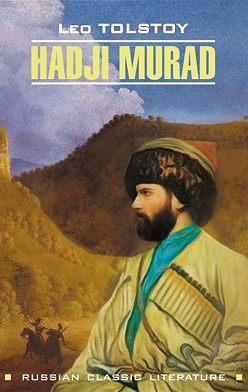 Лев Толстой - Hadji Murad / Хаджи-Мурат. Книга для чтения на английском языке