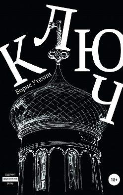 Борис Утехин - Ключ