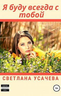Светлана Усачева - Я буду всегда с тобой