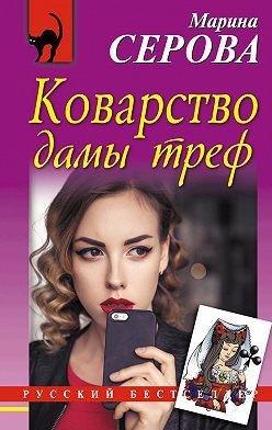 Марина Серова - Коварство дамы треф