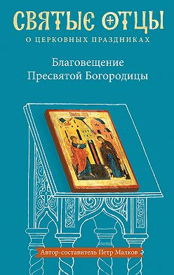 Неустановленный автор - Благовещение Пресвятой Богородицы. Антология святоотеческих проповедей