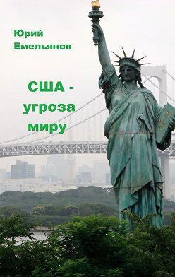 Юрий Емельянов - США – угроза миру