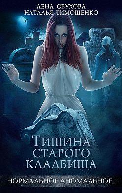 Елена Обухова - Тишина старого кладбища