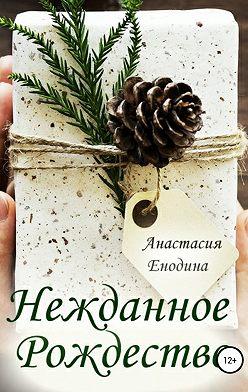 Анастасия Енодина - Нежданное Рождество