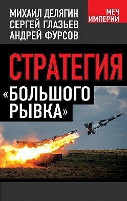 Михаил Делягин - Стратегия «большого рывка»