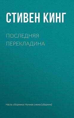 Стивен Кинг - Последняя перекладина