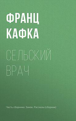 Франц Кафка - Сельский врач