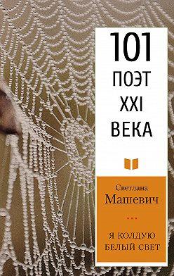 Светлана Машевич - Я колдую белый свет