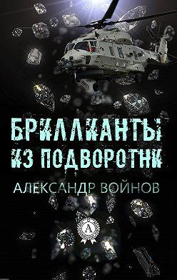 Александр Войнов - Бриллианты из подворотни