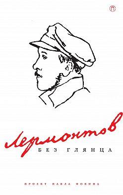 Неустановленный автор - Лермонтов без глянца